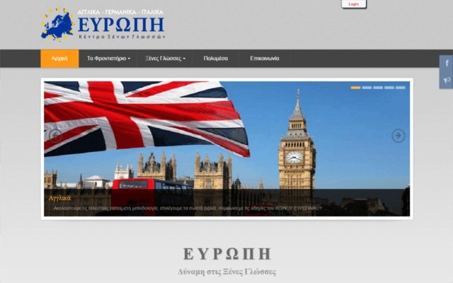 Evropi Foreign Languages